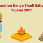 Rajasthan Kanya Shadi Sahyog Yojana 2021
