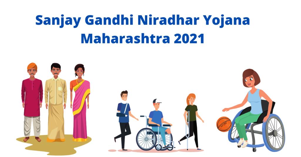 Sanjay Gandhi Niradhar Yojana Maharashtra 2021